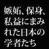 宇宙の始まりを解明する国際プロジェクトを全力で阻止する日本の科学者たち