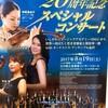 IMA 20周年記念スペシャルコンサート 神尾真由子のメンデルスゾーン