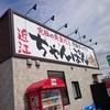 ~近江ちゃんぽん 津幡店~ 豚そばでちゃんぽん以外でも美味しいもんまだある♪  平成27年9月21日