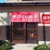 ミッちゃん餃子と信州サーモン