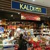 【その123】KALDIカルディのカムジャ麺物語と「バトン」
