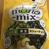 健康的なおやつ!カルビー『ミーノ ミックス』を食べてみた!