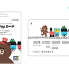 LINEPayカード改悪