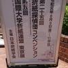 第25回折紙探偵団東京コンベンションレポート①