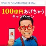 スゴイよ!!PAY PAY コード払いで、20%還元!!