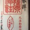【御朱印】荏原神社に行ってきました|東京都品川区の御朱印