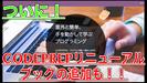 【無料で学べるプログラミングサイト】CODEPREPがリニューアルされた!!