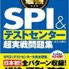 【第二新卒向け】20代の転職においての能力検査の重要性【SPI】