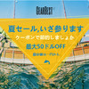 【PR/6月12日〜6月19日まで随時更新】GEARBEST Summer SALE(ギアベスト サマーセール)【夏うらら】