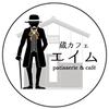 『蔵カフェ エイム』 焼き菓子販売!