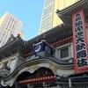 櫓(やぐら)のある歌舞伎座の風景