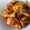 フレッシュオレンジと鶏むね肉の「オレンジジンジャーチキン」作り方・レシピ。