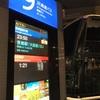 東京の抜け出し方。深夜発長距離バスの選択肢について。