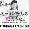 "<span itemprop=""headline"">★ユーミン(松任谷由実)、45周年記念アルバム、4月11日発売。</span>"