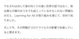 世界中で目の当たりにしてきた「貧困問題」が、実は日本にも。