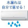 エアコンの水漏れ 自分で修理できますよ。(夏場・冬場)