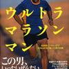 走ること、マラソンの魅力