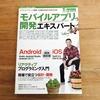 [書評]iOS/Androidアプリ開発の総合解説書 - モバイルアプリ開発エキスパート養成読本