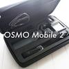 DJI OSMO Mobile 2 の収納・保管・持ち運びに最適な専用ケースの使用レビュー