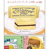 食べてみよう!おみやげお菓子 マルセイバターケーキ