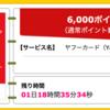 【ハピタス】ヤフーカードが期間限定6,000pt(6,000円)♪  年会費無料♪ ショッピング条件なし♪