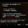 【MHXX攻略】セーブデータ引き継ぎ要素まとめ/武器や防具の引き継ぎは?【モンハンダブルクロス攻略】