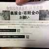 きのこ王国の長野県中野市、令和元年台風19号災害の義援金・寄付金のお願い
