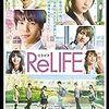 「ReLIFE」のメモ