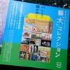 『藝「大」コレクション』 東京藝術大学創立130周年記念特別展 パンドラの箱が開いた!