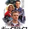 映画『ボーイズライフ』ネタバレあらすじキャスト評価レオの本格初出演映画