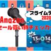 【プライムデー2020】DJI OSMO POCKET 3点セット Amazonセール買い時チェッカー