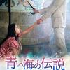 韓流ドラマ「青い海の伝説」 チョン・ジヒョンが美しすぎるドラマ