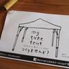 竹テントワークショップ@姫路、一日目。
