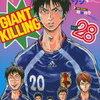 GIANT KILLING 28 /ツジトモ
