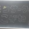 2017/4/12 こがね新歓その1
