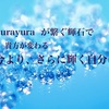yurayuraの輝石がさらに貴方を輝かせます  yurayura 天然石アクセサリー