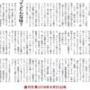 文春と週刊女性が報じた、眞子さまの友人