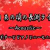 【12/29LIVE】第4回 あの頃の長渕ライブ!~Acoustic~ギターとピアノとハーモニカ