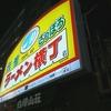 熊吉 ラーメン横丁本店 / 札幌市中央区南5条西3丁目 元祖さっぽろラーメン横丁