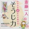 斎藤一人さんの本「みるみる運を引き寄せる そうじ力」でかなりの影響を受けました!
