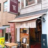 松尾貴史さんがオーナーの有名店!下北沢の般゜若( パンニャ )にて真っ黒カツのカレー!
