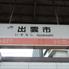 三江線最後の旅(2)出雲市から江津駅へ