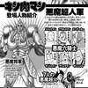 悪魔六騎士と7人の悪魔超人の超人強度ランキング!メンバーの強さ、強い順や弱い超人などキン肉マンの超人強度が分かります