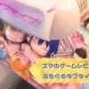 話題のパズルゲーム『ぷちぐるラブライブ!』をレビュー!シリーズお馴染みの楽曲で爽快コンボを叩き出そう
