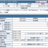 IPO株(新規公開株)の仕組みと申し込み方