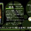 【金曜日の有名銘柄】鍋島 きたしずく【FUKA🍶YO-I】