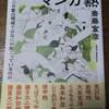 「マンガ熱」斉藤宣彦 と、「夢は牛のお医者さん」赤羽じゅんこ