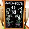 【AOIデイサービスセンター】大入でお祭り騒ぎです!?