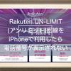 Rakuten UN-LIMIT(アンリミット)回線をiPhoneで利用したら電話番号が表示されない件。キャリア設定アップデートが止まらない!