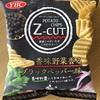 【POTATOCHIPS Z-CUT】ポテトチップス ゼットカット 食べてみた